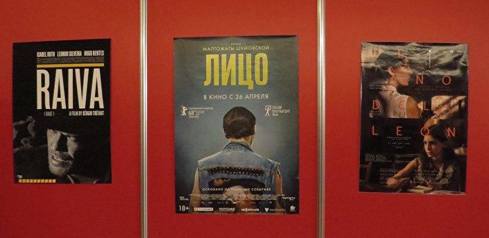 Plakaty filmowe na parterze kina Oktiabr w Moskwie