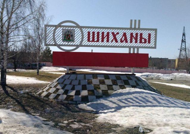 Wjazd do miasta Szychany w obwodzie saratowskim. Zdjęcie archiwalne
