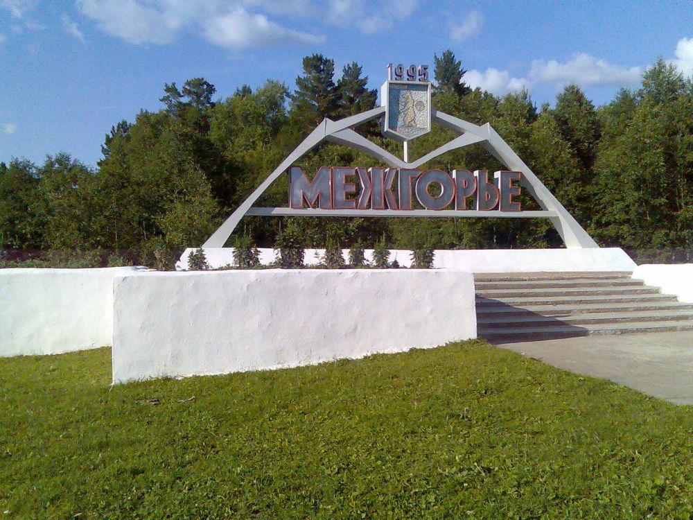 Miasto zamknięte Mieżgorie w Baszkirii, Rosja