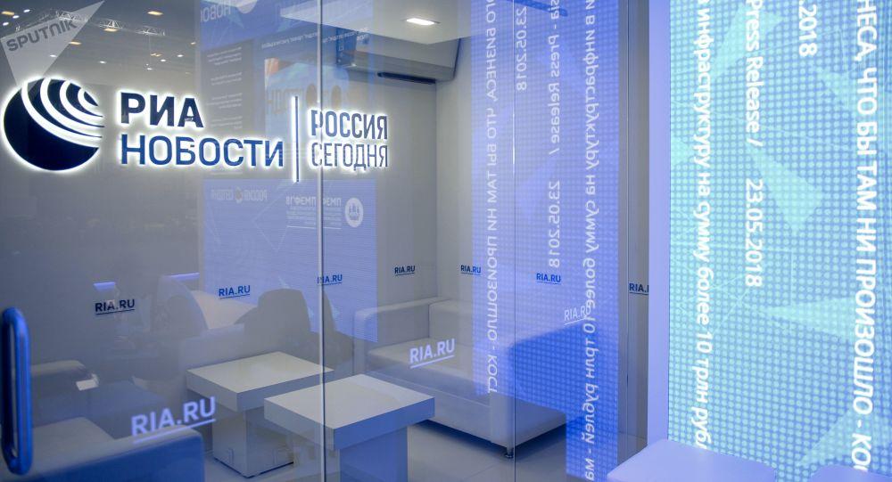 Stanowisko MIA Rossiya Segodnya na Petersburskim Międzynarodowym Forum Ekonomicznym 2018 w Petersburgu