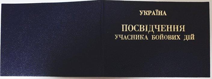 Zaświadczenie Siergieja Sanowskiego jako uczestnika działań zbrojnych
