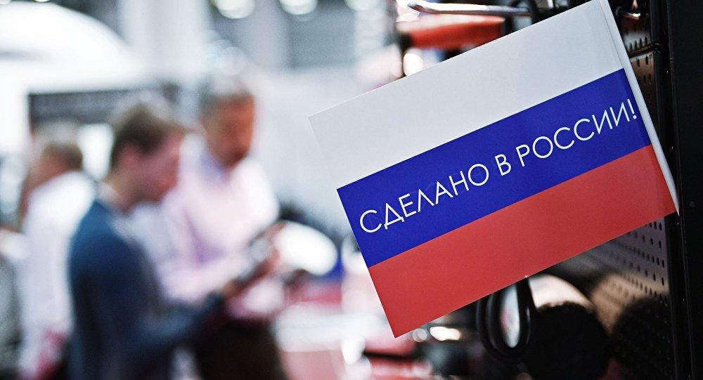 III Międzynarodowa Wystawa Substytucja importu w Moskwie