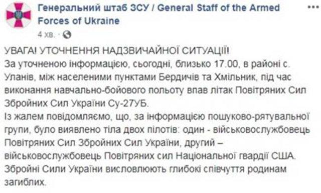Informacja Sztabu Generalnego Ukrainy o tym, że jednym z pilotów, którzy zginęli w katastrofie Su-27, był żołnierz USA