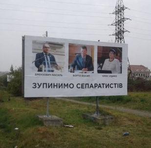 """Billboardy przedstawiające zdjęcia członków Stowarzyszenia Kultury Węgierskiej na Zakarpaciu z napisem """"Zatrzymajmy węgierskich separatystów"""""""