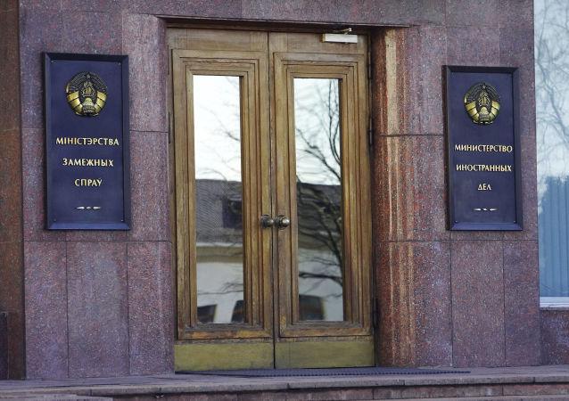 Wejście do budynku MSZ Republiki Białoruś