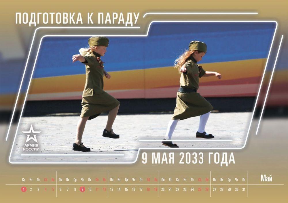 Próba parady 9 maja 2033 roku
