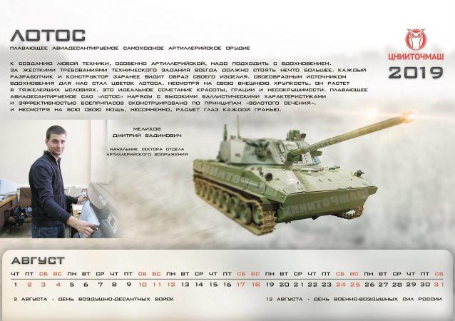 Strona kalendarza rosyjskiego zakładu budowy maszyn CNIITOCzMASz, na której przedstawiono samobieżne działo Lotos
