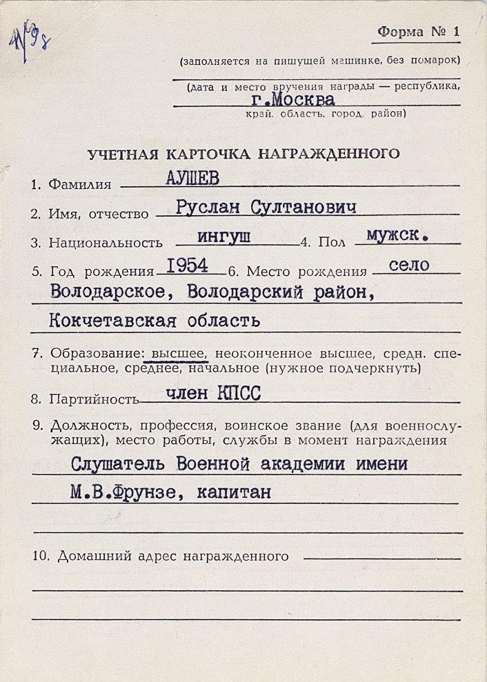Odtajniono dokumenty z okazji 30. rocznicy wycofania radzieckich wojsk z Afganistanu
